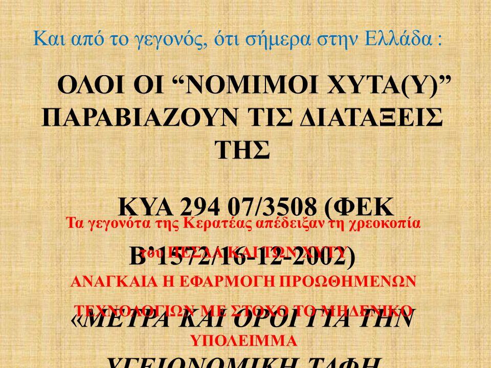 """ΟΛΟΙ ΟΙ """"ΝΟΜΙΜΟΙ ΧΥΤΑ(Υ)"""" ΠΑΡΑΒΙΑΖΟΥΝ ΤΙΣ ΔΙΑΤΑΞΕΙΣ ΤΗΣ ΚΥΑ 294 07/3508 (ΦΕΚ Β'1572/16-12-2002) «ΜΕΤΡΑ ΚΑΙ ΟΡΟΙ ΓΙΑ ΤΗΝ ΥΓΕΙΟΝΟΜΙΚΗ ΤΑΦΗ ΑΠΟΒΛΗΤΩΝ» Τα"""