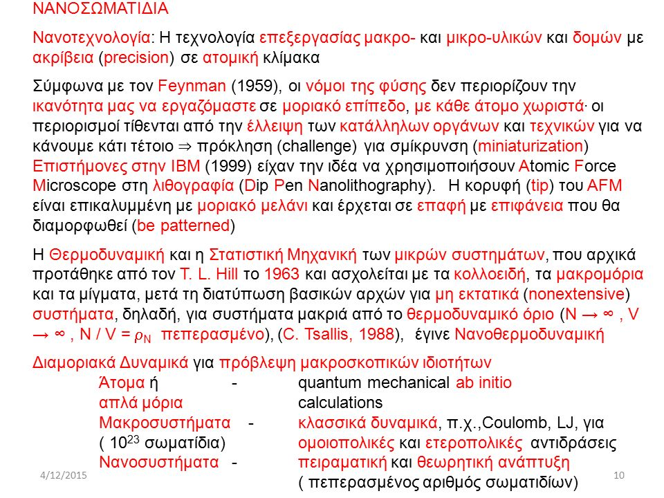 NANOΣΩΜΑΤΙΔΙΑ Nανοτεχνολογία: Η τεχνολογία επεξεργασίας μακρο- και μικρο-υλικών και δομών με ακρίβεια (precision) σε ατομική κλίμακα Σύμφωνα με τον Feynman (1959), οι νόμοι της φύσης δεν περιορίζουν την ικανότητα μας να εργαζόμαστε σε μοριακό επίπεδο, με κάθε άτομο χωριστά.