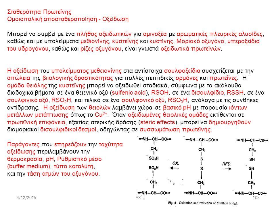 4/12/2015 Σταθερότητα Πρωτεΐνης Ομοιοπολική αποσταθεροποίηση - Οξείδωση Μπορεί να συμβεί με ένα πλήθος οξειδωτικών για αμινοξέα με αρωματικές πλευρικές αλυσίδες, καθώς και με υπολείμματα μεθιονίνης, κυστεΐνης και κυστίνης.