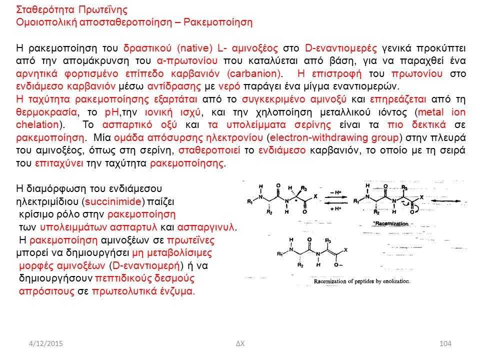 4/12/2015ΔΧ Σταθερότητα Πρωτεΐνης Ομοιοπολική αποσταθεροποίηση – Ρακεμοποίηση Η ρακεμοποίηση του δραστικού (native) L- αμινοξέος στο D-εναντιομερές γενικά προκύπτει από την απομάκρυνση του α-πρωτονίου που καταλύεται από βάση, για να παραχθεί ένα αρνητικά φορτισμένο επίπεδο καρβανιόν (carbanion).