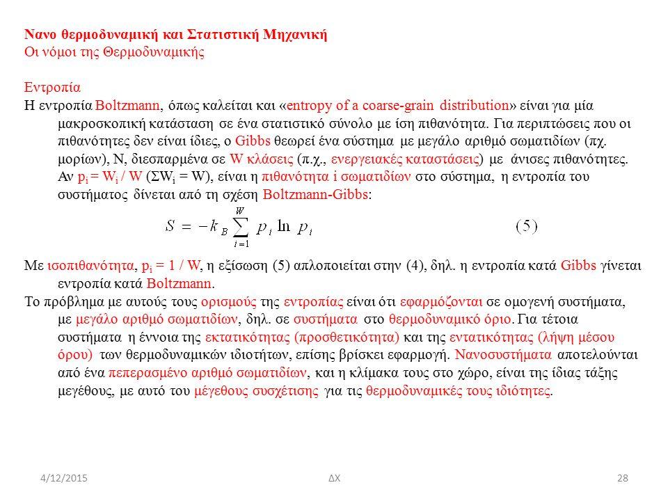 4/12/2015ΔΧ Nανο θερμοδυναμική και Στατιστική Μηχανική Οι νόμοι της Θερμοδυναμικής Εντροπία Η εντροπία Boltzmann, όπως καλείται και «entropy of a coarse-grain distribution» είναι για μία μακροσκοπική κατάσταση σε ένα στατιστικό σύνολο με ίση πιθανότητα.