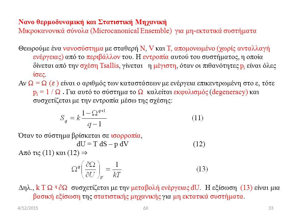 4/12/2015ΔΧ Nανο θερμοδυναμική και Στατιστική Μηχανική Μικροκανονικά σύνολα (Microcanonical Ensemble) για μη-εκτατικά συστήματα Θεωρούμε ένα νανοσύστημα με σταθερή N, V και T, απομονωμένο (χωρίς ανταλλαγή ενέργειας) από το περιβάλλον του.