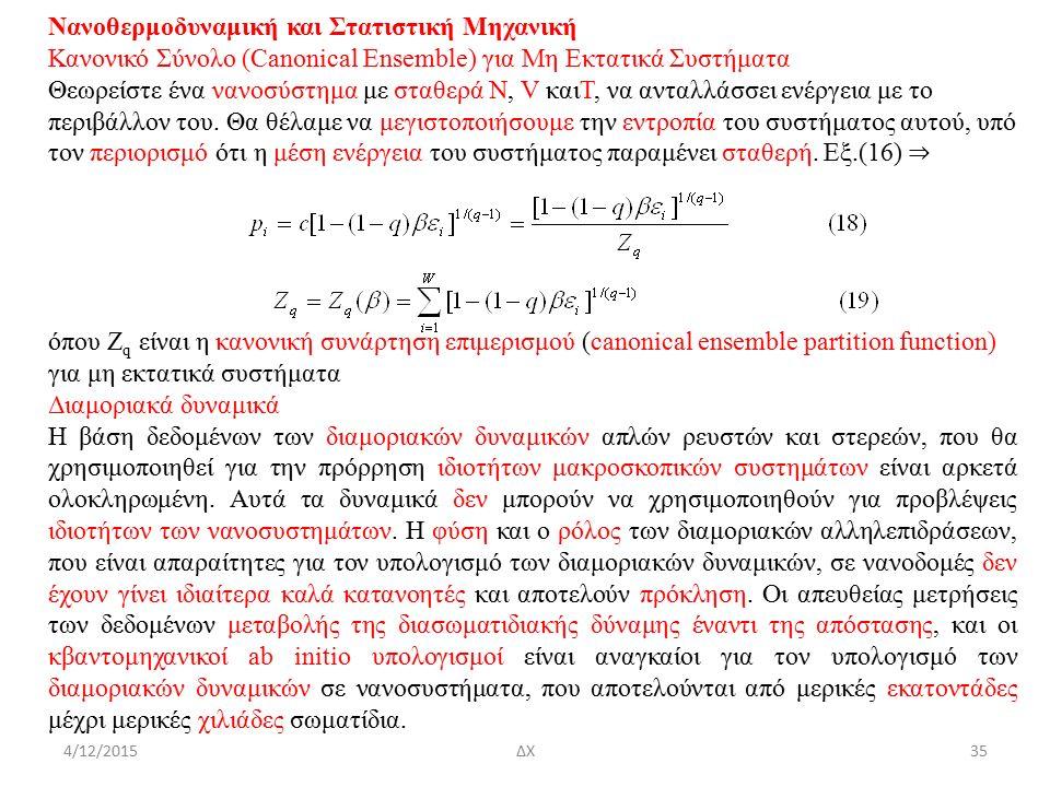 4/12/2015ΔΧ Νανοθερμοδυναμική και Στατιστική Μηχανική Κανονικό Σύνολο (Canonical Ensemble) για Μη Εκτατικά Συστήματα Θεωρείστε ένα νανοσύστημα με σταθερά N, V καιT, να ανταλλάσσει ενέργεια με το περιβάλλον του.