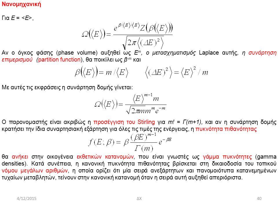 4/12/2015ΔΧ40 Νανομηχανική Για E =, Αν ο όγκος φάσης (phase volume) αυξηθεί ως E m, ο μετασχηματισμός Laplace αυτής, η συνάρτηση επιμερισμού (partition function), θα ποικίλει ως β -m και Με αυτές τις εκφράσεις η συνάρτηση δομής γίνεται: Ο παρονομαστής είναι ακριβώς η προσέγγιση του Stirling για m.