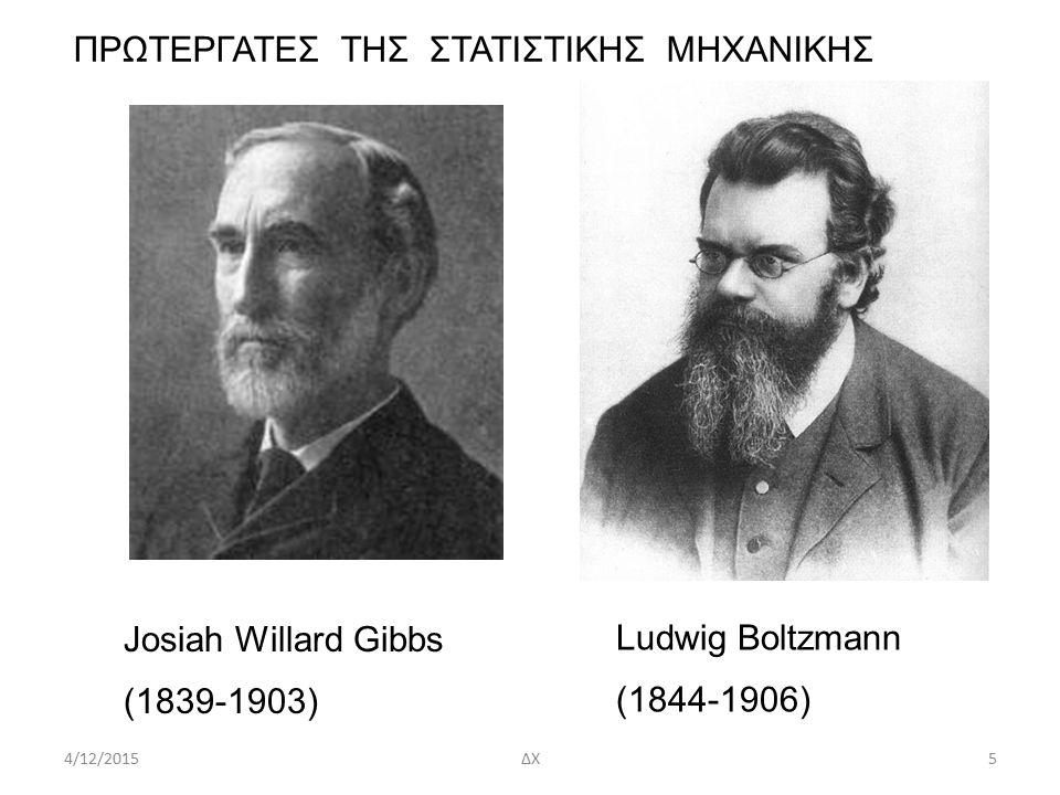 Josiah Willard Gibbs (1839-1903) Ludwig Boltzmann (1844-1906) ΠΡΩΤΕΡΓΑΤΕΣ ΤΗΣ ΣΤΑΤΙΣΤΙΚΗΣ ΜΗΧΑΝΙΚΗΣ 4/12/2015ΔΧ5