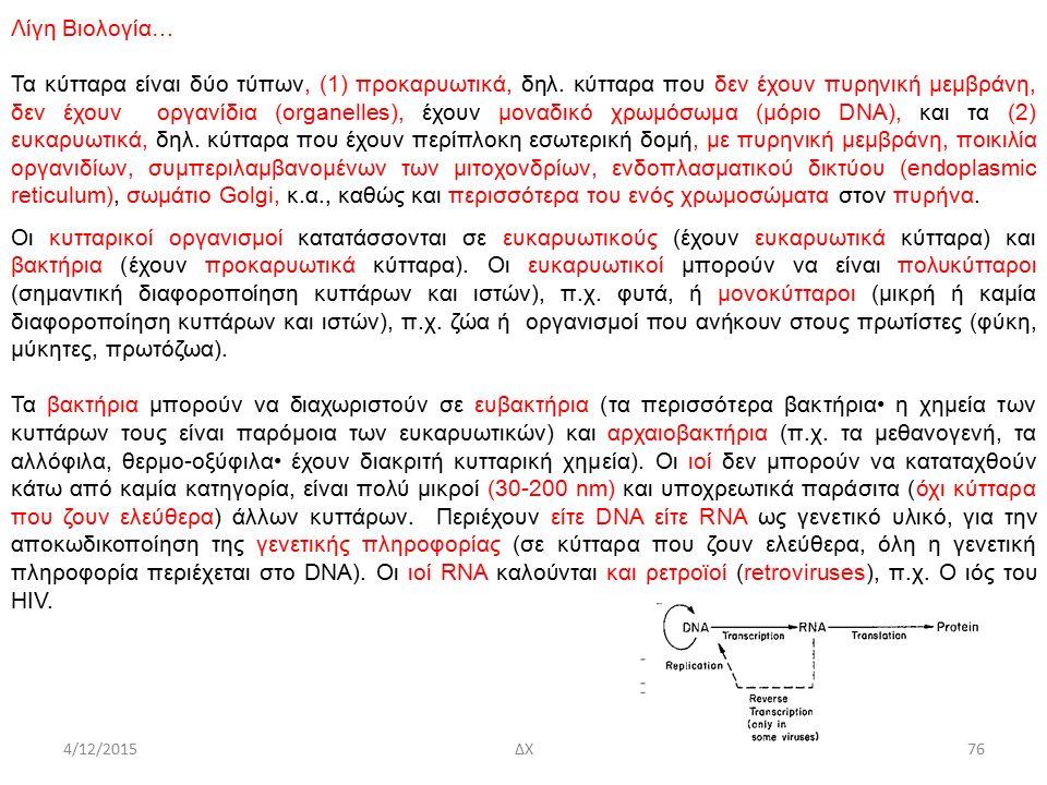 4/12/2015 Λίγη Βιολογία… Τα κύτταρα είναι δύο τύπων, (1) προκαρυωτικά, δηλ.