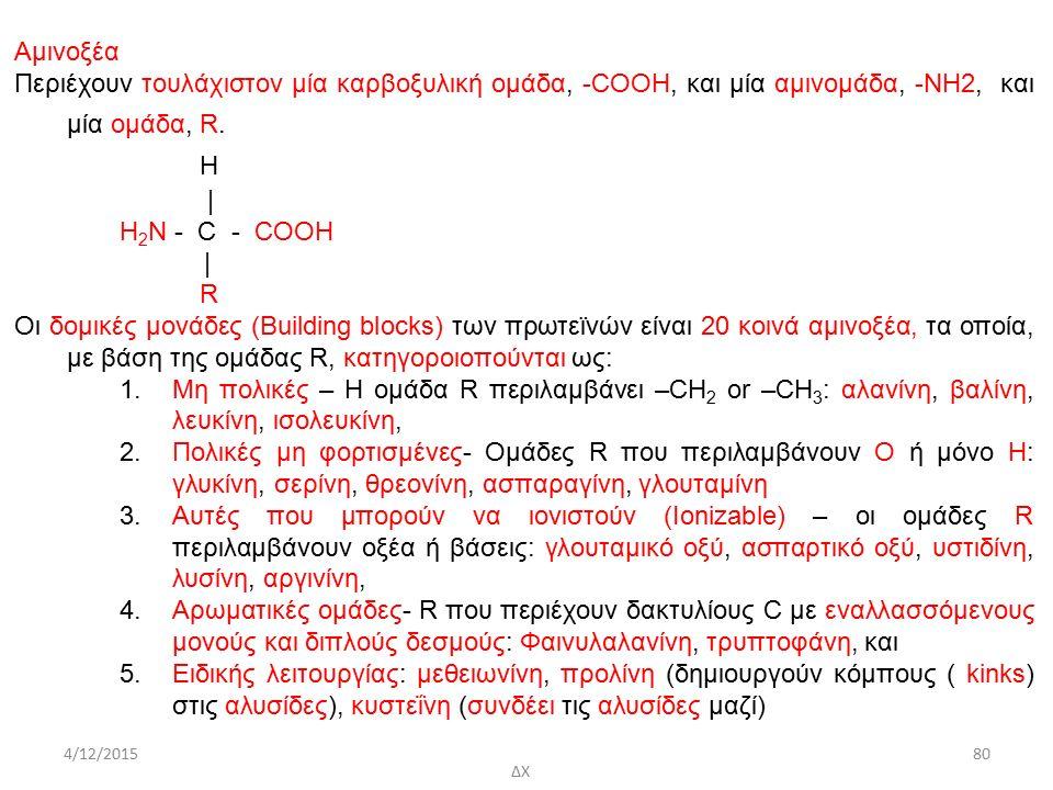 4/12/2015 Αμινοξέα Περιέχουν τουλάχιστον μία καρβοξυλική ομάδα, -COOH, και μία αμινομάδα, -NH2, και μία ομάδα, R.