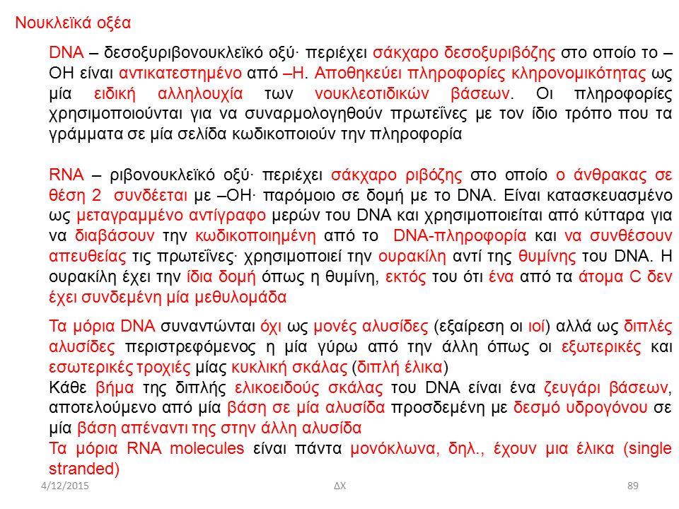 4/12/2015ΔΧ Νουκλεϊκά οξέα DNA – δεσοξυριβονουκλεϊκό οξύ· περιέχει σάκχαρο δεσοξυριβόζης στο οποίο το – OH είναι αντικατεστημένο από –H.