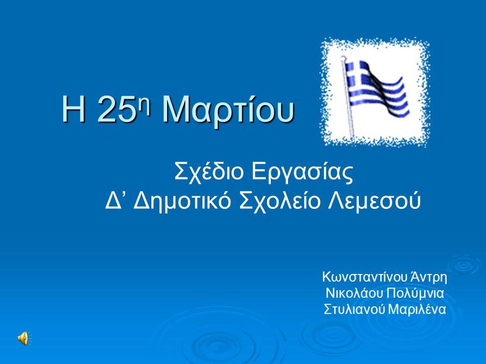 Η 25 η Μαρτίου Σχέδιο Εργασίας Δ' Δημοτικό Σχολείο Λεμεσού Κωνσταντίνου Άντρη Νικολάου Πολύμνια Στυλιανού Μαριλένα