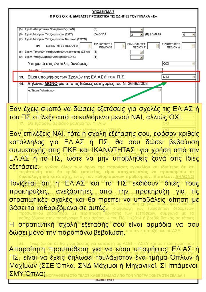 Εάν έχεις σκοπό να δώσεις εξετάσεις για σχολές τις ΕΛ.ΑΣ ή του ΠΣ επίλεξε από το κυλιόμενο μενού ΝΑΙ, αλλιώς ΟΧΙ.