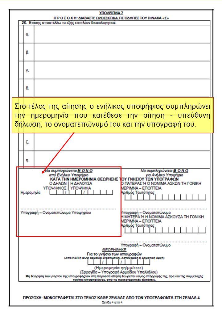 Στο τέλος της αίτησης ο ενήλικος υποψήφιος συμπληρώνει την ημερομηνία που κατέθεσε την αίτηση - υπεύθυνη δήλωση, το ονοματεπώνυμό του και την υπογραφή του.