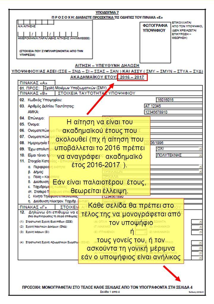 Η αίτηση να είναι του ακαδημαϊκού έτους που ακολουθεί (πχ ή αίτηση που υποβάλλεται το 2016 πρέπει να αναγράφει ακαδημαϊκό έτος 2016-2017 ).