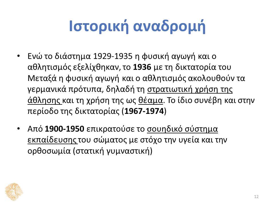 Ενώ το διάστημα 1929-1935 η φυσική αγωγή και ο αθλητισμός εξελίχθηκαν, το 1936 με τη δικτατορία του Μεταξά η φυσική αγωγή και ο αθλητισμός ακολουθούν