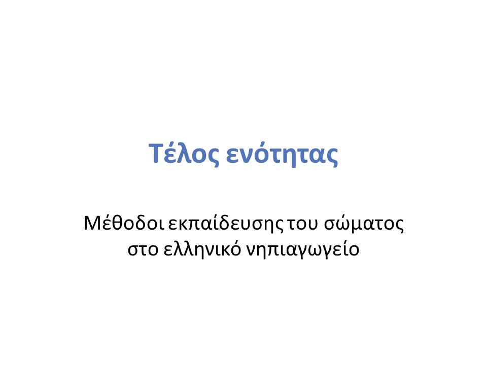 Βιβλιογραφία Κωνσταντίνου, Π., Ζαχοπούλου, Ε., Κιουμουρτζόγλου, Ε.