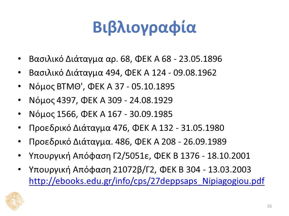 Βιβλιογραφία Οδηγός Νηπιαγωγού, 2006, http://www.pi- schools.gr/preschool_education/odigos/nipi.pdfhttp://www.pi- schools.gr/preschool_education/odigos/nipi.pdf Οδηγός Εκπαιδευτικού για το Πρόγραμμα Σπουδών του Νηπιαγωγείου, 2011, http://ebooks.edu.gr/new/ps.phphttp://ebooks.edu.gr/new/ps.php Πρόγραμμα Σπουδών Νηπιαγωγείου, 2011, (1 ο και 2 ο μέρος), http://ebooks.edu.gr/new/ps.php http://ebooks.edu.gr/new/ps.php 37
