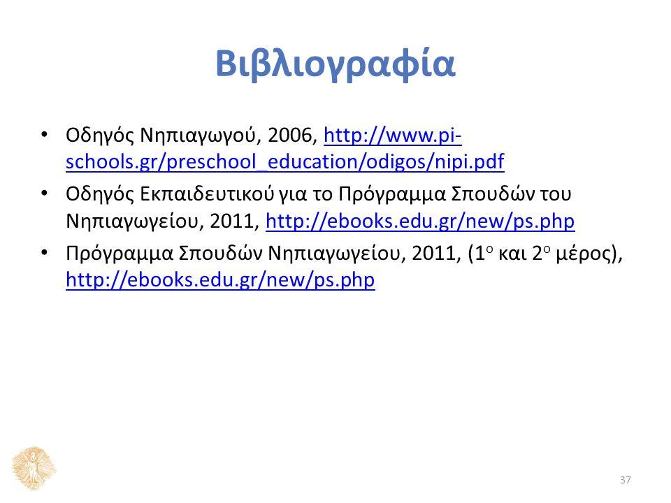 Βιβλιογραφία Οδηγός Νηπιαγωγού, 2006, http://www.pi- schools.gr/preschool_education/odigos/nipi.pdfhttp://www.pi- schools.gr/preschool_education/odigo