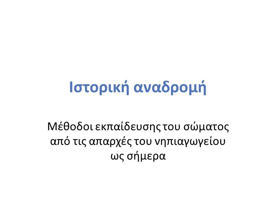 Ιστορική αναδρομή Στις παρακάτω διαφάνειες παρουσιάζονται σε μορφή πινάκων οι διάφορες μέθοδοι εκπαίδευσης του σώματος των παιδιών στο ελληνικό νηπιαγωγείο, από την επίσημη σύσταση του νηπιαγωγείου ως βαθμίδα εκπαίδευσης το 1985 μέχρι και σήμερα Στην πρώτη στήλη του πίνακα αναφέρεται το σχετικό νομοθετικό κείμενο (Ν.Κ.) του ελληνικού Κράτους (π.χ.