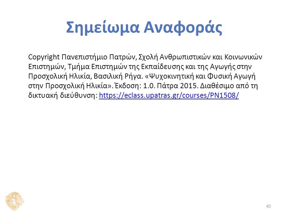 Σημείωμα Αναφοράς Copyright Πανεπιστήμιο Πατρών, Σχολή Ανθρωπιστικών και Κοινωνικών Επιστημών, Τμήμα Επιστημών της Εκπαίδευσης και της Αγωγής στην Προ