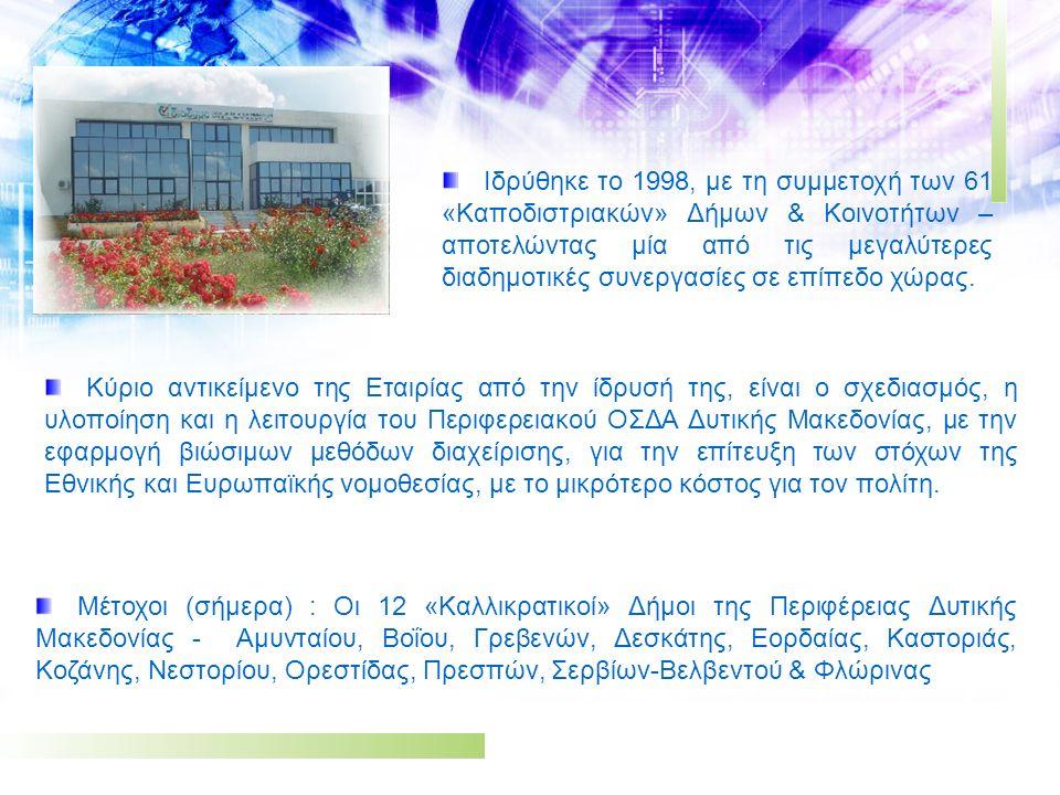 Κύριο αντικείμενο της Εταιρίας από την ίδρυσή της, είναι ο σχεδιασμός, η υλοποίηση και η λειτουργία του Περιφερειακού ΟΣΔΑ Δυτικής Μακεδονίας, με την εφαρμογή βιώσιμων μεθόδων διαχείρισης, για την επίτευξη των στόχων της Εθνικής και Ευρωπαϊκής νομοθεσίας, με το μικρότερο κόστος για τον πολίτη.