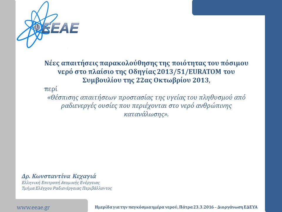 Οδηγία 2013/51/Euratom, στο Ευρωπαϊκό Δικαστήριο (Case C-48/14) 32 Με αφορμή το ότι η Οδηγία 98/83/EC, θέτει ως indicator parameters για την ραδιενέργεια (τρίτιο) και η Οδηγία 2013/51/Euratom θέτει παραμετρικές τιμές για το ραδόνιο, το τρίτιο και την ενδεικτική δόση, το Ευρωπαϊκό Κοινοβούλιο θεωρεί ότι: η επικάλυψη αυτή είναι παράνομη η νομοθετική βάση της Οδηγίας 2013/51/Euratom είναι λάθος και αμφισβητεί την νομιμότητα της.