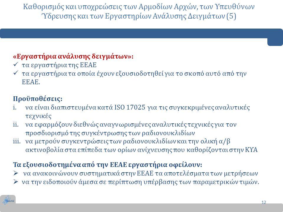Καθορισμός και υποχρεώσεις των Αρμοδίων Αρχών, των Υπευθύνων Ύδρευσης και των Εργαστηρίων Ανάλυσης Δειγμάτων (5) 12 «Εργαστήρια ανάλυσης δειγμάτων»: τα εργαστήρια της ΕΕΑΕ τα εργαστήρια τα οποία έχουν εξουσιοδοτηθεί για το σκοπό αυτό από την ΕΕΑΕ.
