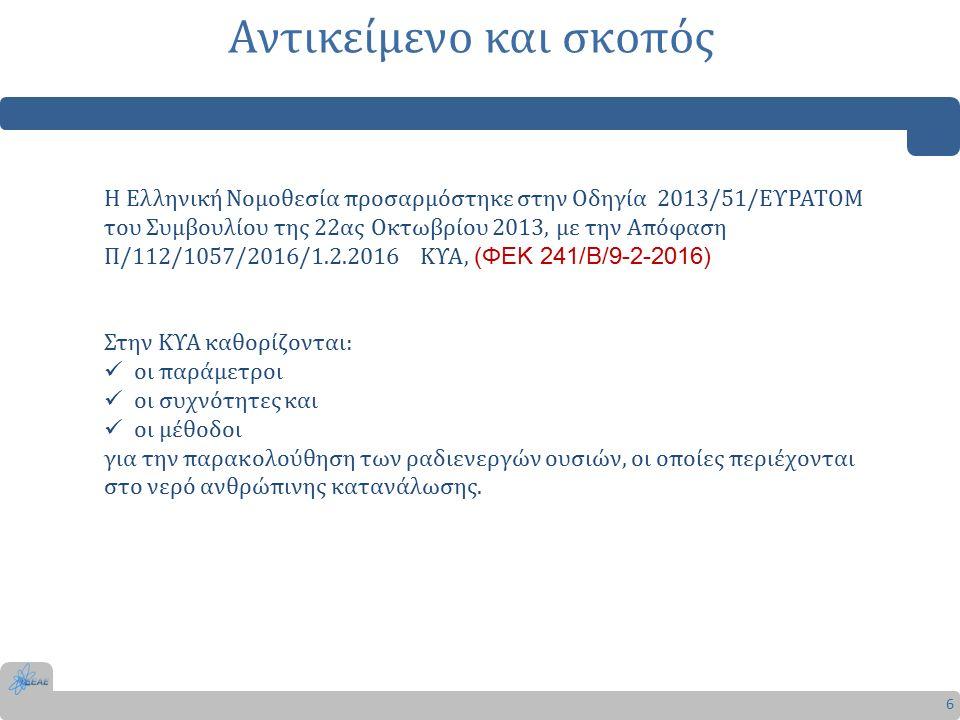 Καθορισμός και υποχρεώσεις των Αρμοδίων Αρχών, των Υπευθύνων Ύδρευσης και των Εργαστηρίων Ανάλυσης Δειγμάτων (1) «Αρμόδιες Αρχές» για την εφαρμογή των διατάξεων της παρούσης Απόφασης είναι: 1)Ελληνική Επιτροπή Ατομικής Ενέργειας (ΕΕΑΕ) 2)Υπουργείο Υγείας 3)Υπηρεσίες Περιβαλλοντικής Υγιεινής και Υγειονομικού Ελέγχου i.