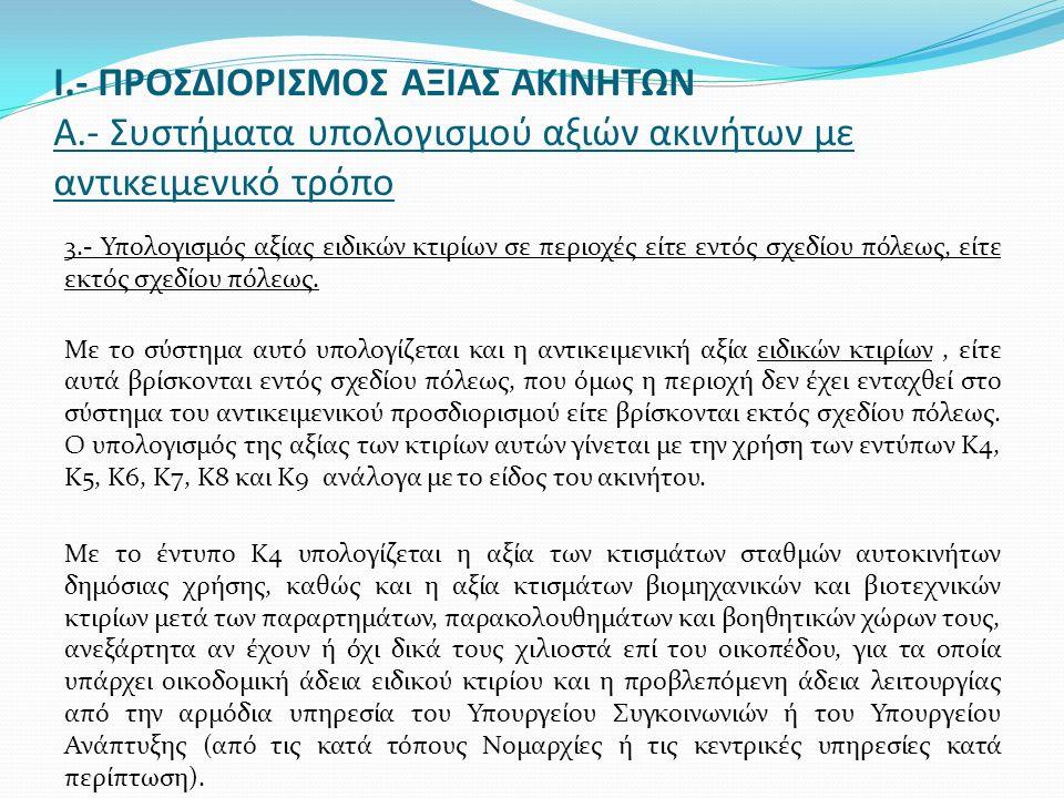 ΙΙ.- ΦΟΡΟΛΟΓΙΑ ΜΕΤΑΒΙΒΑΣΗΣ ΑΚΙΝΗΤΗΣ ΠΕΡΙΟΥΣΙΑΣ Α.- Φόρος μεταβίβασης ακινήτων από επαχθή αιτία 3.