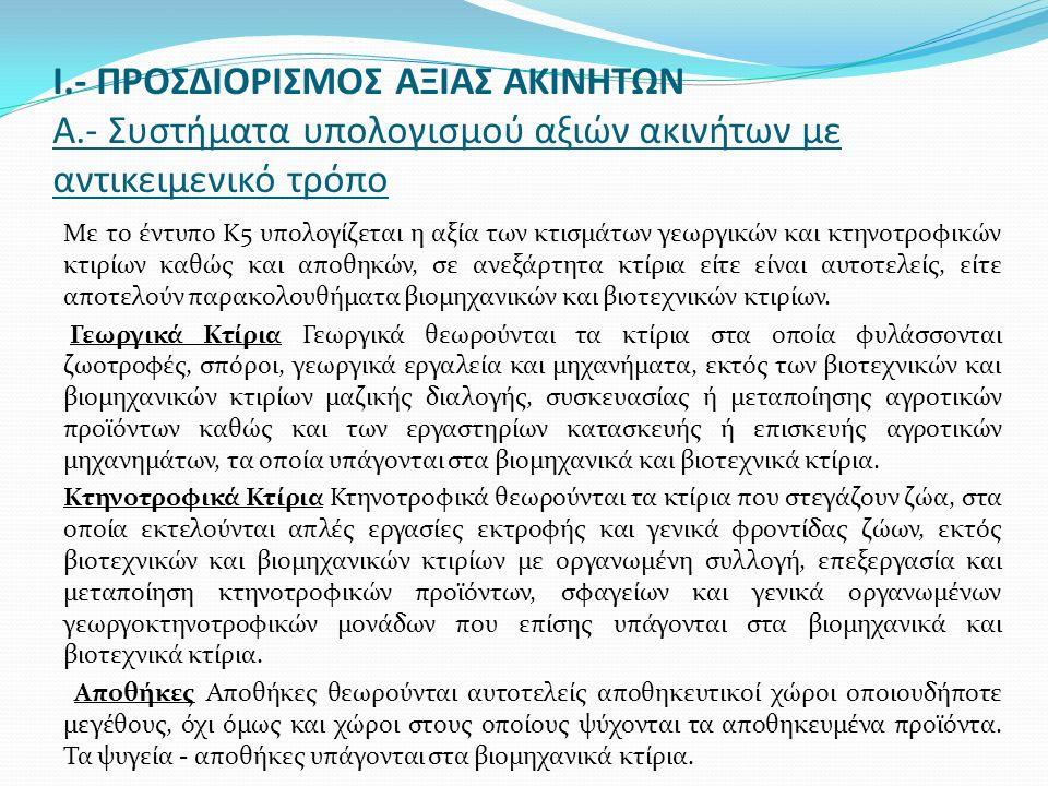 Ι.- ΠΡΟΣΔΙΟΡΙΣΜΟΣ ΑΞΙΑΣ ΑΚΙΝΗΤΩΝ Δ.- Αναπροσαρμογή αντικειμενικών αξιών 1.- Υπ' αριθμόν 4.003/2014 απόφαση της Ολομέλειας ΣΤΕ Η υπ' αριθμόν 4003/2014 απόφαση της Ολομελείας του Συμβουλίου της Επικρατείας έκρινε ότι υφίσταται παράμονη παράλειψη της διοίκησης να προβεί στην επιβαλλόμενη από το άρθρο 41 του νόμου 1249/1982 έκδοση απόφασης αναπροσαρμογής των αντικειμενικών αξιών των ακινήτων της χώρας.