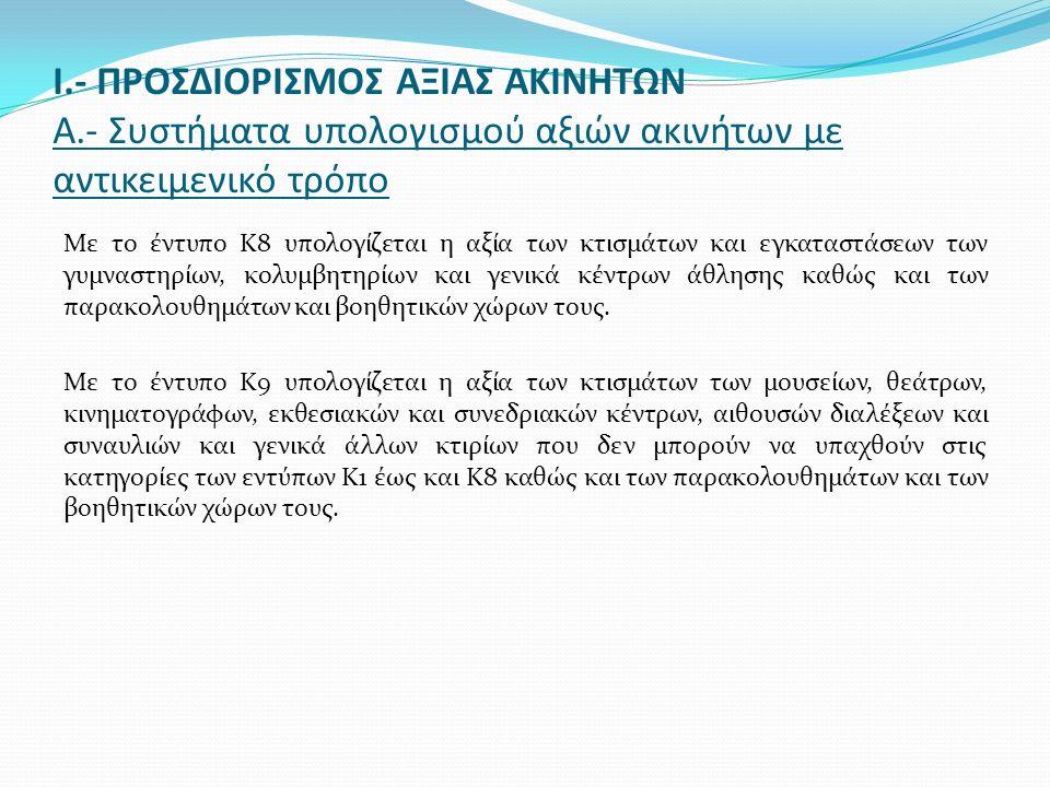 Ι.- ΠΡΟΣΔΙΟΡΙΣΜΟΣ ΑΞΙΑΣ ΑΚΙΝΗΤΩΝ Α.- Συστήματα υπολογισμού αξιών ακινήτων με αντικειμενικό τρόπο 4.- Υπολογισμός αξίας αγροτεμαχίων (περιοχές εκτός σχεδίου) Τέλος με το σύστημα προσδιορισμού αντικειμενικής αξίας γής υπολογίζεται η αξία των αγροτεμαχίων που βρίσκονται εκτός σχεδίου πόλεως ή οικισμού και δεν έχουν ειδικούς όρους δόμησης.