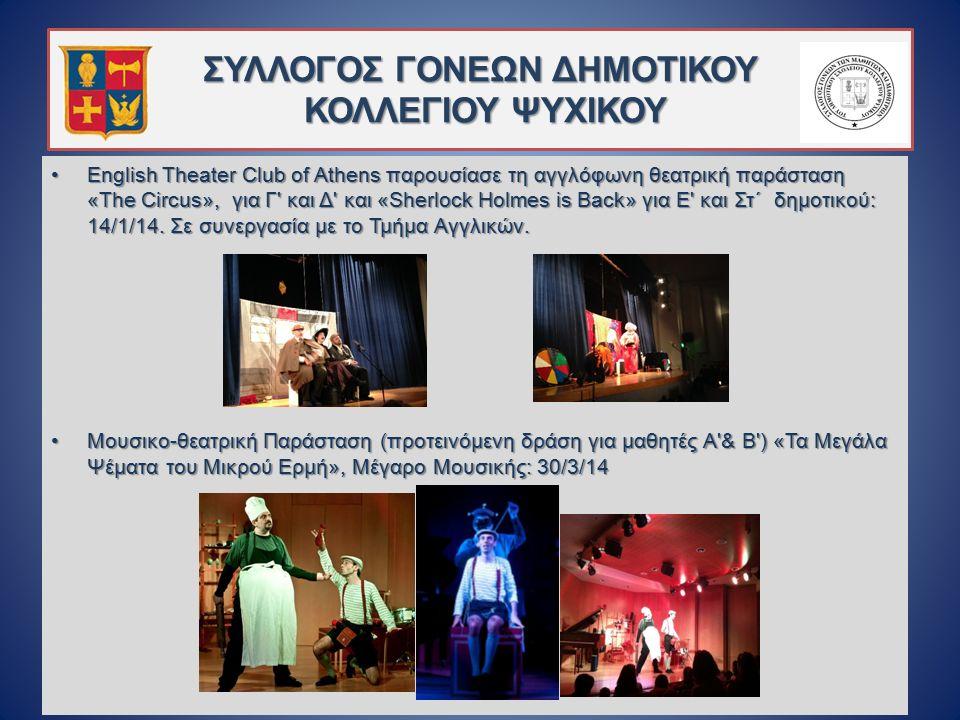 ΣΥΛΛΟΓΟΣ ΓΟΝΕΩΝ ΔΗΜΟΤΙΚΟΥ ΚΟΛΛΕΓΙΟΥ ΨΥΧΙΚΟΥ English Theater Club of Athens παρουσίασε τη αγγλόφωνη θεατρική παράσταση «The Circus», για Γ και Δ και «Sherlock Holmes is Back» για Ε και Στ´ δημοτικού: 14/1/14.