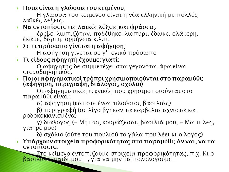  Ποια είναι η γλώσσα του κειμένου; Η γλώσσα του κειμένου είναι η νέα ελληνική με πολλές λαϊκές λέξεις.  Να εντοπίσετε τις λαϊκές λέξεις και φράσεις.