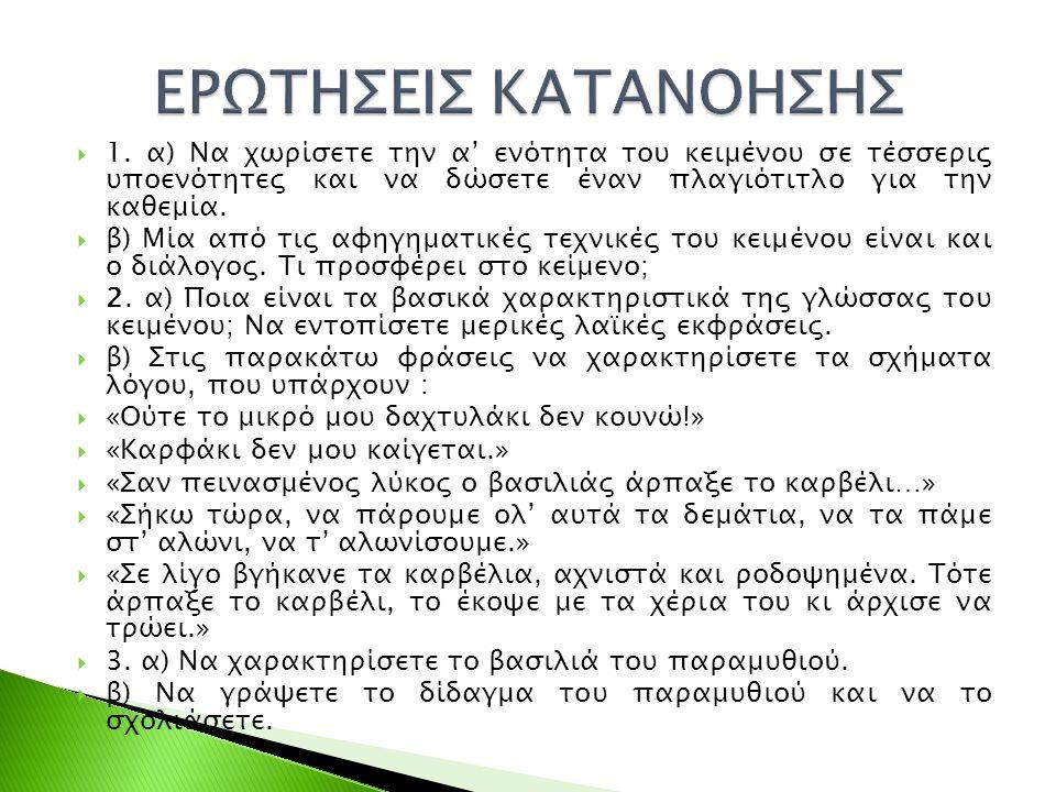 1. α) Να χωρίσετε την α' ενότητα του κειμένου σε τέσσερις υποενότητες και να δώσετε έναν πλαγιότιτλο για την καθεμία.  β) Μία από τις αφηγηματικές