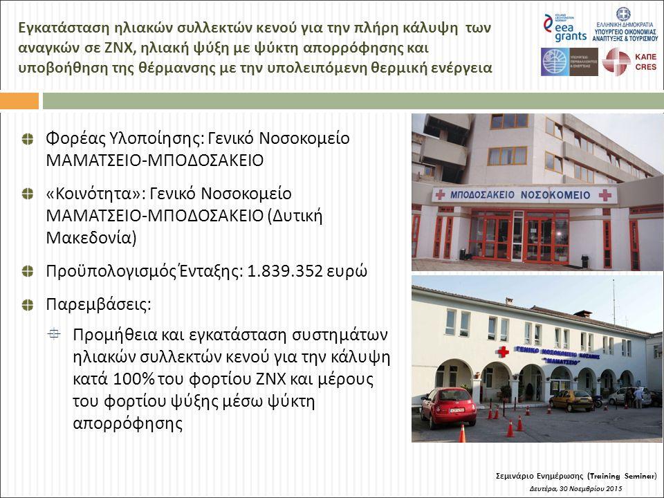 Εφαρμογή Τεχνολογιών ΑΠΕ σε Δημοτικά Κτίρια του Δήμου Καρπενησίου Σεμινάριο Ενημέρωσης (Training Seminar) Δευτέρα, 30 Νοεμβρίου 2015 Φορέας Υλοποίησης: Δήμος Καρπενησίου «Κοινότητα»: Δήμος Καρπενησίου Προϋπολογισμός Ένταξης: 922.500 ευρώ Παρεμβάσεις:  Αυτόνομα Φ/Β συστήματα για την κάλυψη ηλεκτρικών φορτίων σε κτίρια (μη συνδεδεμένα στο δίκτυο)  Ηλεκτρική διασύνδεση κτιρίων μέσω Smart Grid  Εγκατάσταση λέβητα θέρμανσης βιομάζας για θέρμανση και ΖΝΧ  Εγκατάσταση αυτόνομων ηλιακών θερμικών συστημάτων για ΖΝΧ  Συμπληρωματικά μέτρα για Εξοικονόμηση Ενέργειας: Αντικατάσταση φωτισμού με LED