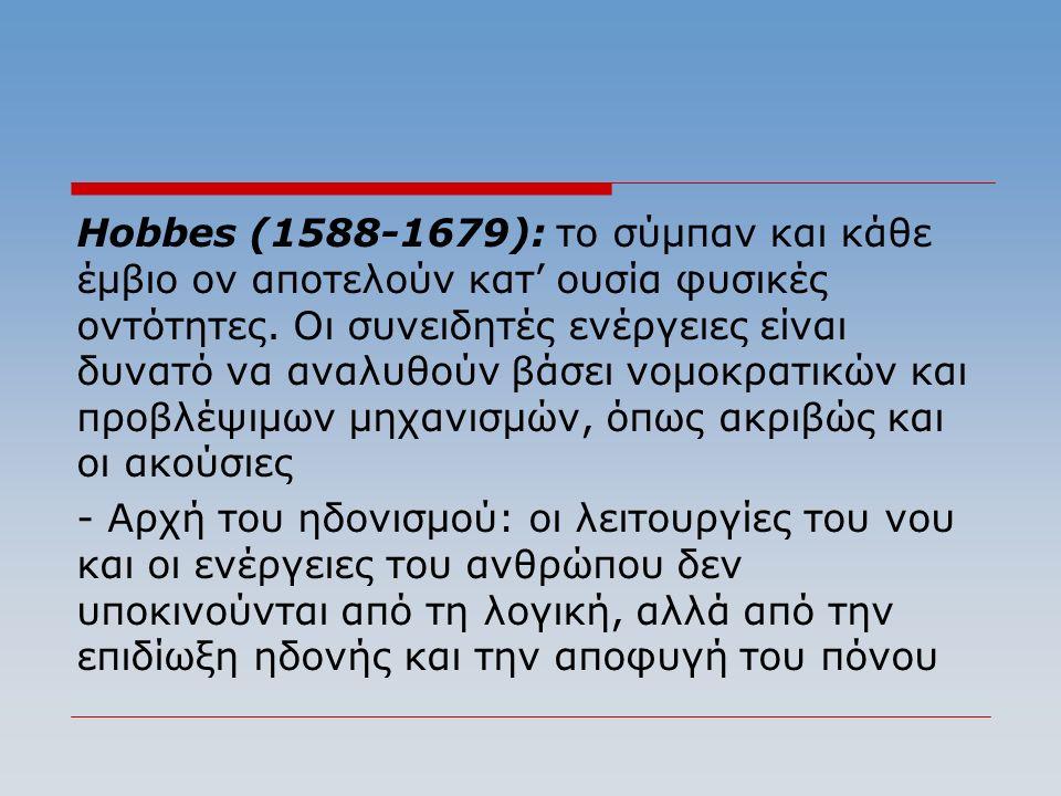Hobbes (1588-1679): το σύμπαν και κάθε έμβιο ον αποτελούν κατ' ουσία φυσικές οντότητες.