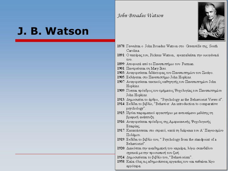 Φιλοσοφικές και Επιστημολογικές Καταβολές του Συμπεριφορισμού Η Θεωρία της Εξέλιξης του Δαρβίνου Δαρβίνος (1809-1882), Άγγλος φυσιοδίφης και ερευνητής στους τομείς της βοτανολογίας, ζωολογίας και γεωλογίας - Θεωρία της Εξέλιξης: η φυσική παραλλαγή στα έμβια όντα και στα άψυχα στοιχεία της φύσης είναι αποτέλεσμα τυχαίας κατανομής.