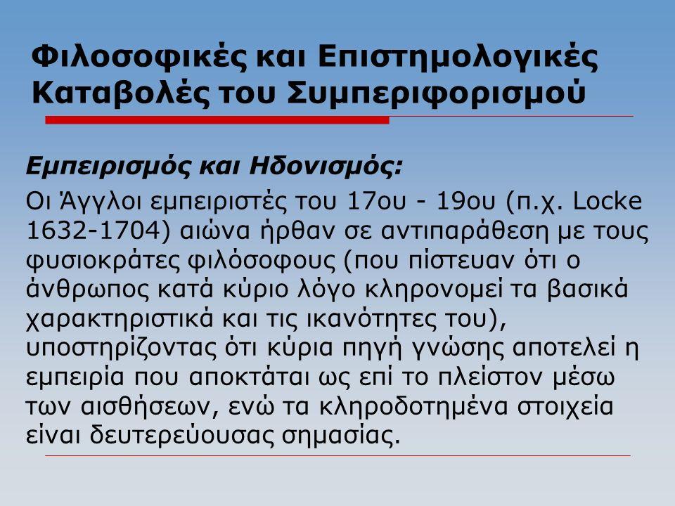 Φιλοσοφικές και Επιστημολογικές Καταβολές του Συμπεριφορισμού Εμπειρισμός και Ηδονισμός: Οι Άγγλοι εμπειριστές του 17ου - 19ου (π.χ.