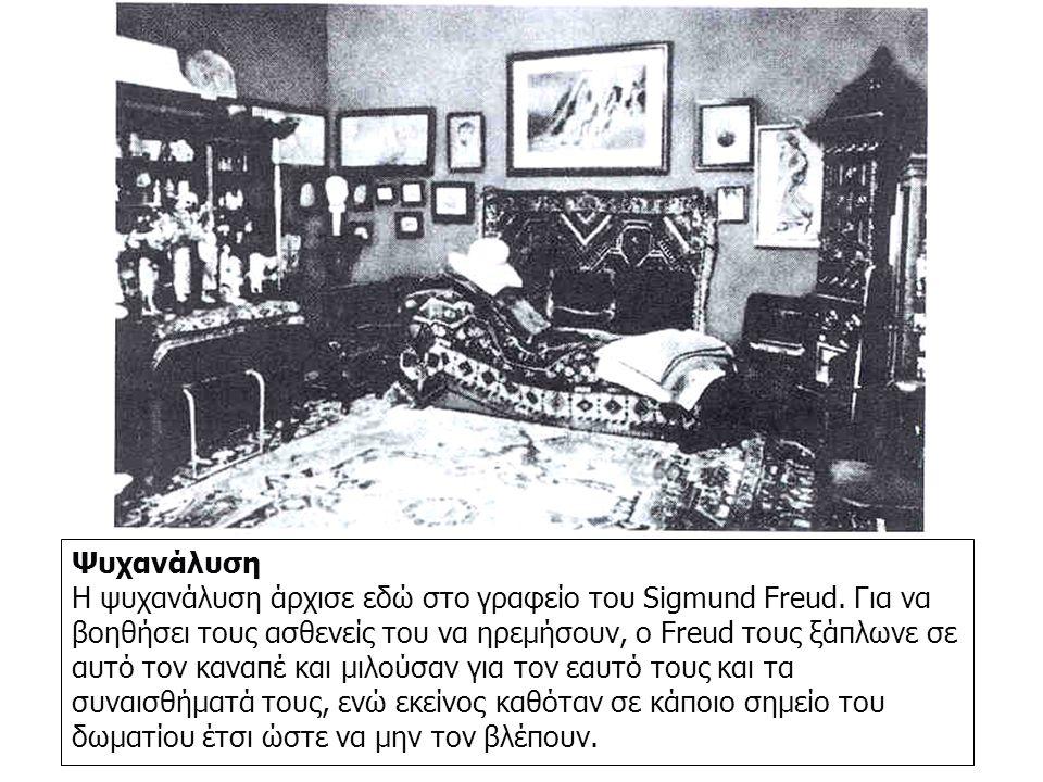 Ψυχανάλυση Η ψυχανάλυση άρχισε εδώ στο γραφείο του Sigmund Freud.