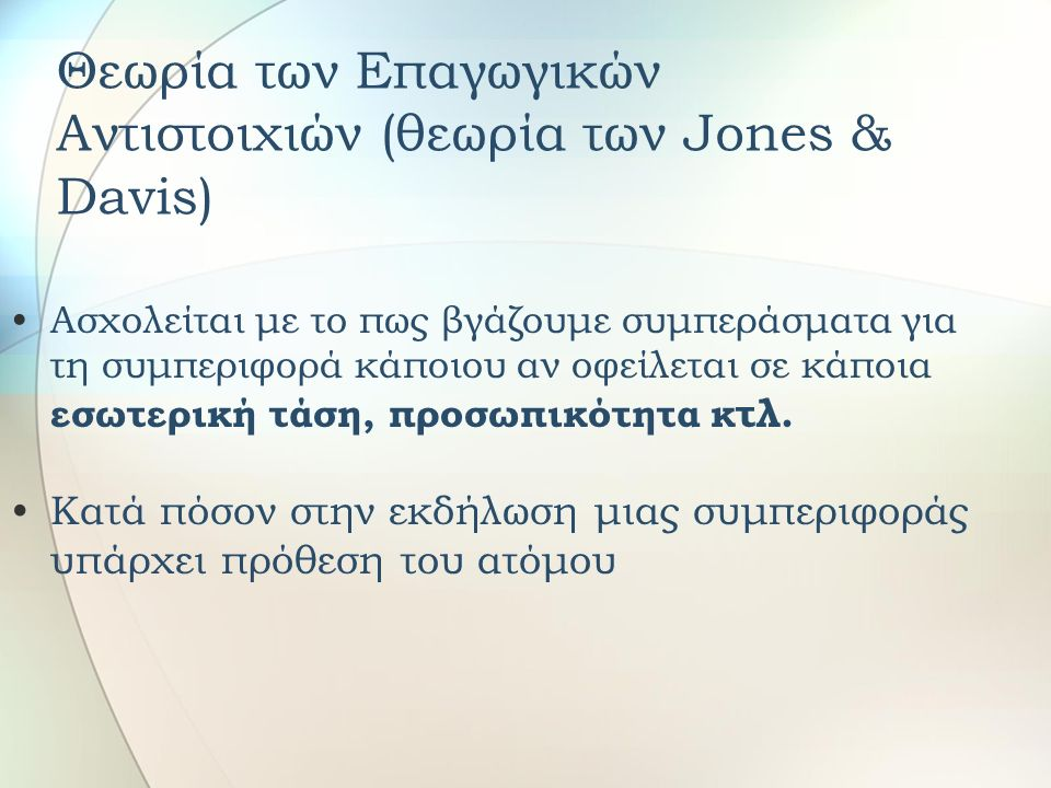 Θεωρία των Επαγωγικών Αντιστοιχιών (θεωρία των Jones & Davis) Ασχολείται με το πως βγάζουμε συμπεράσματα για τη συμπεριφορά κάποιου αν οφείλεται σε κά