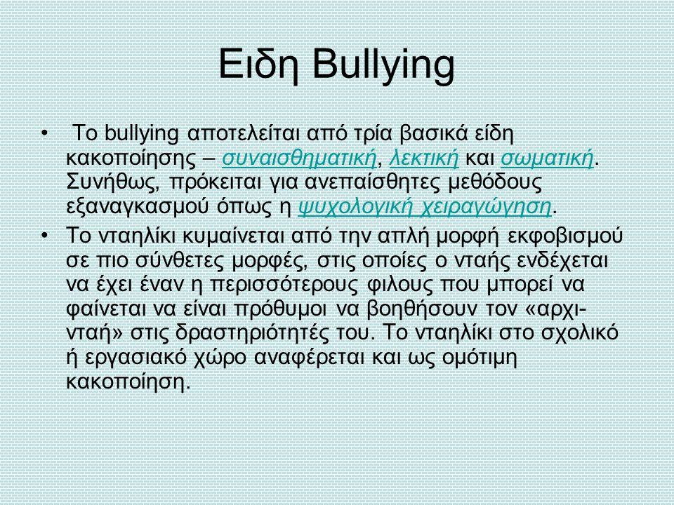 Ειδη Bullying Το bullying αποτελείται από τρία βασικά είδη κακοποίησης – συναισθηματική, λεκτική και σωματική. Συνήθως, πρόκειται για ανεπαίσθητες μεθ