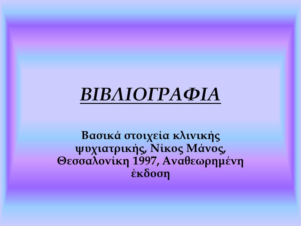 ΒΙΒΛΙΟΓΡΑΦΙΑ Βασικά στοιχεία κλινικής ψυχιατρικής, Νίκος Μάνος, Θεσσαλονίκη 1997, Αναθεωρημένη έκδοση