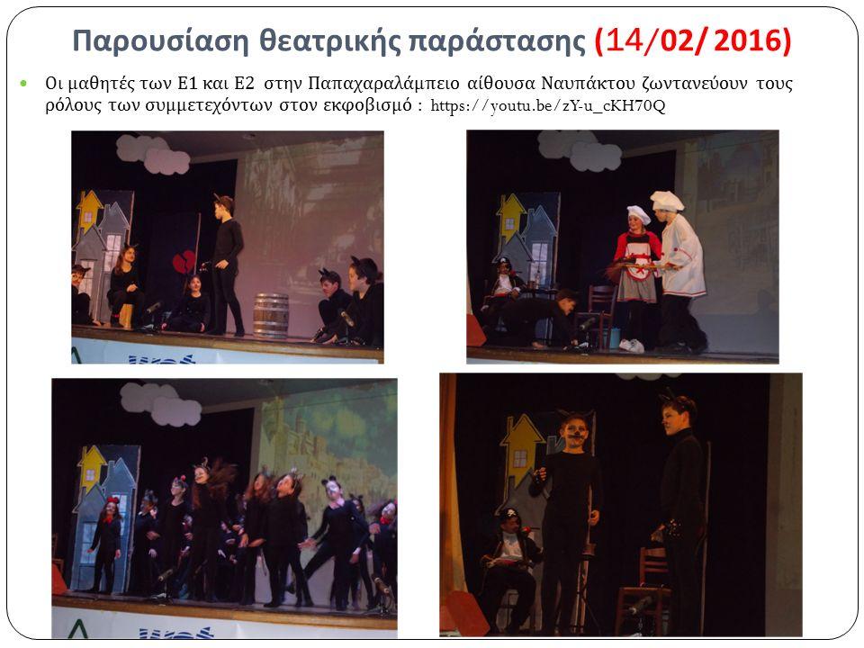 Παρουσίαση θεατρικής παράστασης (14/02/ 2016) Οι μαθητές των Ε 1 και Ε 2 στην Παπαχαραλάμπειο αίθουσα Ναυπάκτου ζωντανεύουν τους ρόλους των συμμετεχόν