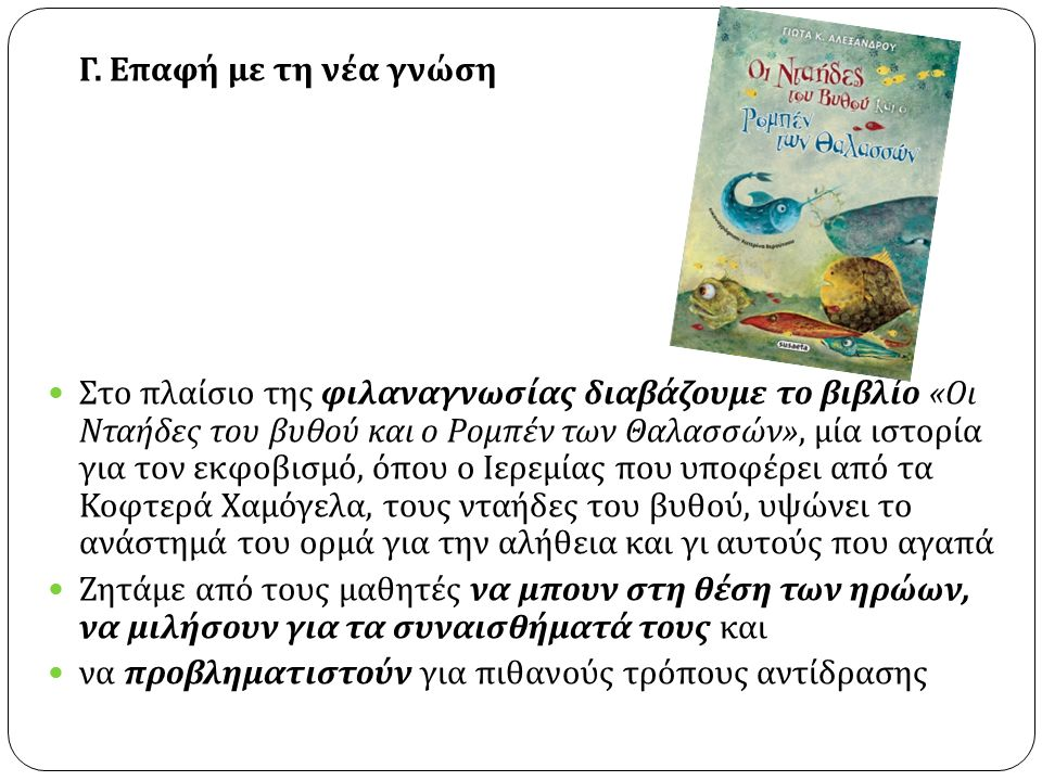 Γ. Επαφή με τη νέα γνώση Στο πλαίσιο της φιλαναγνωσίας διαβάζουμε το βιβλίο « Οι Νταήδες του βυθού και ο Ρομπέν των Θαλασσών », μία ιστορία για τον εκ