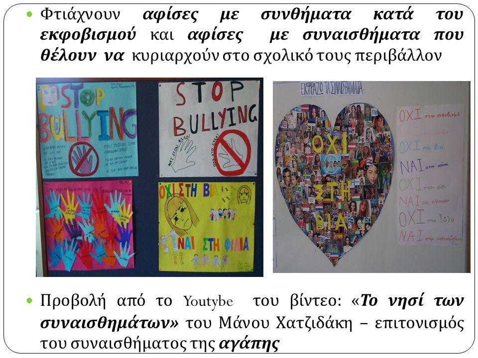 Φτιάχνουν αφίσες με συνθήματα κατά του εκφοβισμού και αφίσες με συναισθήματα που θέλουν να κυριαρχούν στο σχολικό τους περιβάλλον Προβολή από το Youty