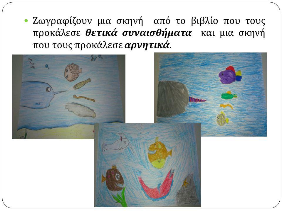 Ζωγραφίζουν μια σκηνή από το βιβλίο που τους προκάλεσε θετικά συναισθήματα και μια σκηνή που τους προκάλεσε αρνητικά.