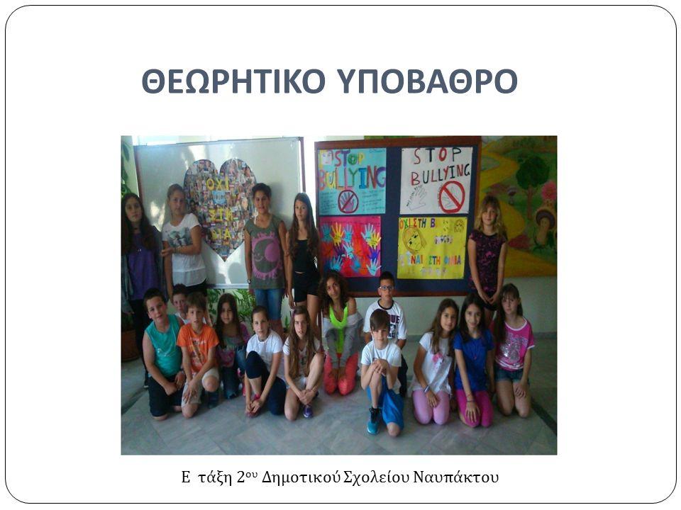 ΘΕΩΡΗΤΙΚΟ ΥΠΟΒΑΘΡΟ Ε τάξη 2 ου Δημοτικού Σχολείου Ναυπάκτου