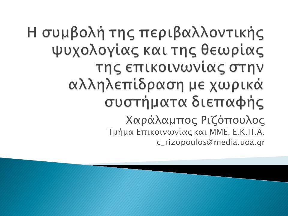 Χαράλαμπος Ριζόπουλος Τμήμα Επικοινωνίας και ΜΜΕ, Ε.Κ.Π.Α. c_rizopoulos@media.uoa.gr