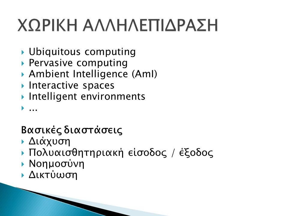  Ubiquitous computing  Pervasive computing  Ambient Intelligence (AmI)  Interactive spaces  Intelligent environments ...