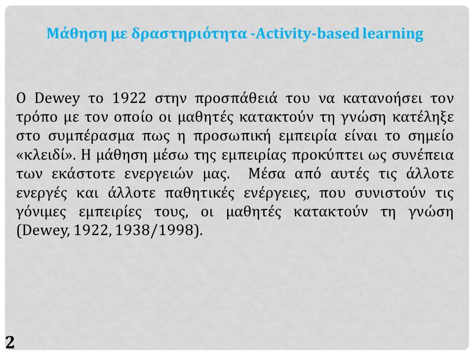 2 Μάθηση με δραστηριότητα -Activity-based learning O Dewey το 1922 στην προσπάθειά του να κατανοήσει τον τρόπο με τον οποίο οι μαθητές κατακτούν τη γνώση κατέληξε στο συμπέρασμα πως η προσωπική εμπειρία είναι το σημείο «κλειδί».