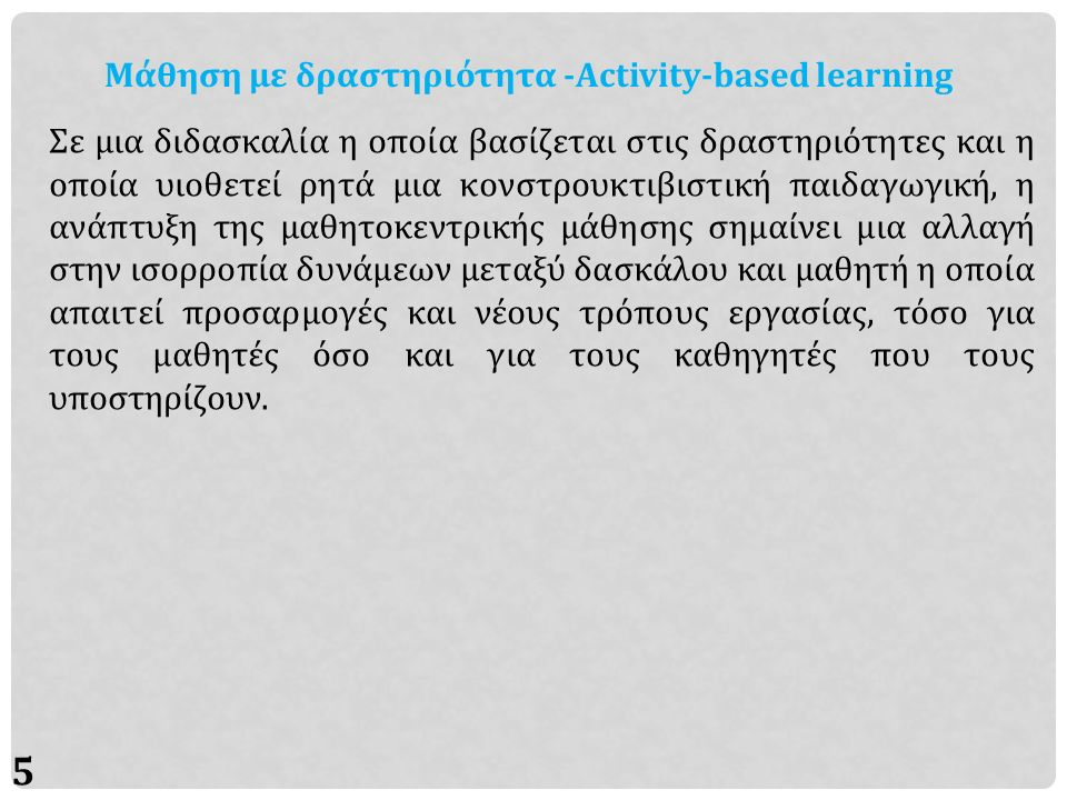6 Μάθηση με δραστηριότητα -Activity-based learning Σύμφωνα με τους Macdonald & Twining (2002) η Lauzon (1999) υποστηρίζει ότι η «επικοινωνιακή διάσταση» των νέων τεχνολογιών έχει σαν αποτέλεσμα την υπονόμευση της εξουσίας του εκπαιδευτικού και τη δημιουργία πολλαπλών υποκειμενικοτήτων.