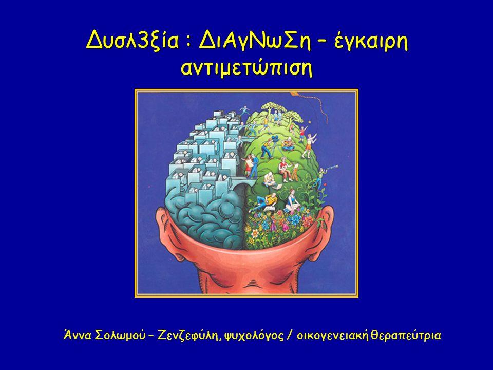 Δυσλ3ξία : ΔιΑγΝωΣη – έγκαιρη αντιμετώπιση Άννα Σολωμού – Ζενζεφύλη, ψυχολόγος / οικογενειακή θεραπεύτρια